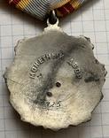 Орден Трудовая слава II степени. Копия, фото №5