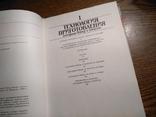 Технология приготовления холодных блюд, закусок..А.Малявко 1990, фото №7