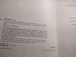 Технология приготовления холодных блюд, закусок..А.Малявко 1990, фото №8