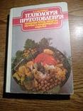 Технология приготовления холодных блюд, закусок..А.Малявко 1990, фото №2