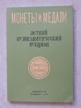 Монеты и Медали -109, фото №2