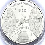 100 гривен. 2009. Международный год астрономии (серебро 999, вес 1000 г), фото №9