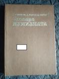 Словарь нумизмата Фенглера, фото №2
