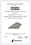 Заготовка-вставка з метеорита Seymchan, 1,4 г, із сертифікатом автентичності, фото №3