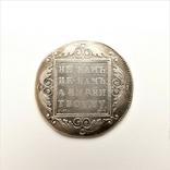 1 рубль 1799 (188), фото №3