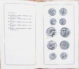 В.В.Зварич Нумизматический словарь 1979г, фото №3
