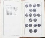 В.В.Зварич Нумизматический словарь 1979г, фото №4