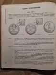 Каталог Монеты страны Советов Всего 1000 тираж, фото №4