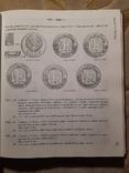 Каталог Монеты страны Советов Всего 1000 тираж, фото №6