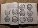 Каталог Монеты страны Советов Всего 1000 тираж, фото №2