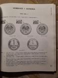 Каталог Монеты страны Советов Всего 1000 тираж, фото №11