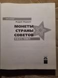 Каталог Монеты страны Советов Всего 1000 тираж, фото №12