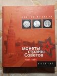 Каталог Монеты страны Советов Всего 1000 тираж, фото №13
