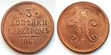 3 копейки серебром 1848 г. (1760) копия, фото №2