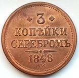 3 копейки серебром 1848 г. (1760) копия, фото №3
