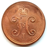 3 копейки серебром 1848 г. (1760) копия, фото №5
