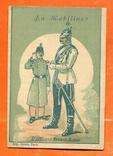 Вкладыш сигарет 1 мировая война Русский, француз, фото №2