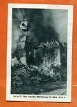 Вкладыш сигарет 2 мировая война Киев 1943 г, фото №2