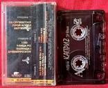 Ария - Герой Асфальта - 1987. (МС). Кассета. Moroz Records., фото №4