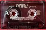 Ария - Герой Асфальта - 1987. (МС). Кассета. Moroz Records., фото №6
