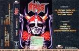 Ария - Герой Асфальта - 1987. (МС). Кассета. Moroz Records., фото №7