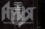 Ария - Герой Асфальта - 1987. (МС). Кассета. Moroz Records., фото №8