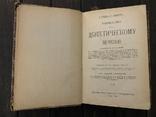 1906 Диететика. Руководство к диетическому лечению в 2 томах Комплект, фото №2
