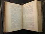 1906 Диететика. Руководство к диетическому лечению в 2 томах Комплект, фото №4