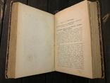 1906 Диететика. Руководство к диетическому лечению в 2 томах Комплект, фото №5