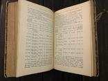 1906 Диететика. Руководство к диетическому лечению в 2 томах Комплект, фото №8