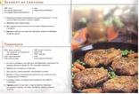 Блюда из мяса и птицы.2008 г., фото №8