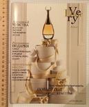 Коллекционный журнал Dior Very, n 7, 2009 / Диор, фото №2