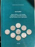 Каталог монет XVII ст. 1/24 талера карбованих у Речі Посполитій, фото №2
