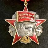 Орден Октябрьской Революции Копия, фото №2