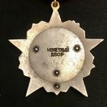 Орден Октябрьской Революции Копия, фото №5