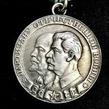 Медаль Партизан 1 степени Копия, фото №2