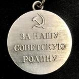 Медаль Партизан 1 степени Копия, фото №3