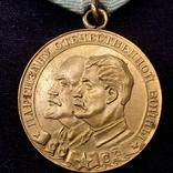Медаль Партизан 2 степени Копия, фото №3