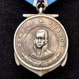 Медаль Ушаков Копия, фото №2