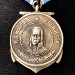 Медаль Ушаков Копия, фото №4