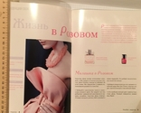 Коллекционный журнал Dior Very, декабрь, 2010 / Диор, фото №5