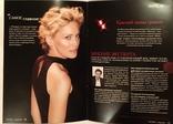 Коллекционный журнал Dior Very, декабрь, 2010 / Диор, фото №6