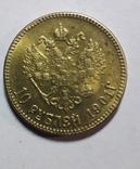 Копия,фальшак 10 рублей 1901 г., фото №4