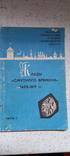 """Клады """"смутного времени 1605 - 1619 г."""" ч.1 1989 г., фото №2"""