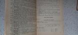 """Клады """"смутного времени 1605 - 1619 г."""" ч.1 1989 г., фото №5"""