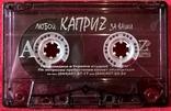 Ария - Кровь За Кровь - 1991. (МС). Кассета. Moroz Records., фото №6