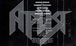 Ария - Кровь За Кровь - 1991. (МС). Кассета. Moroz Records., фото №8