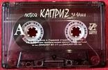 Ария - Игра с Огнем - 1989. (МС). Кассета. Moroz Records., фото №6