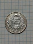 Индия - Британская, 1 рупия, 1916 год, Король Георг V, фото №5