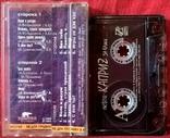 Ария - С Кем Ты? - 1986. (МС). Кассета. Moroz Records., фото №4